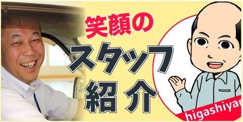 笑顔のスタッフ紹介